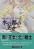 水の都の王女〈上〉 (ハヤカワ文庫FT)