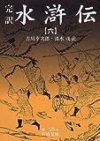 水滸伝―完訳 (6) (岩波文庫)