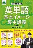 英単語 基本イメージ集中講義 (NHK出版新書)