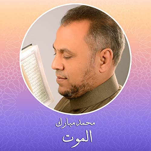 Mohamed Mubarak