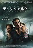 テイク・シェルター[DVD]