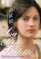 愛の妖精 [DVD]