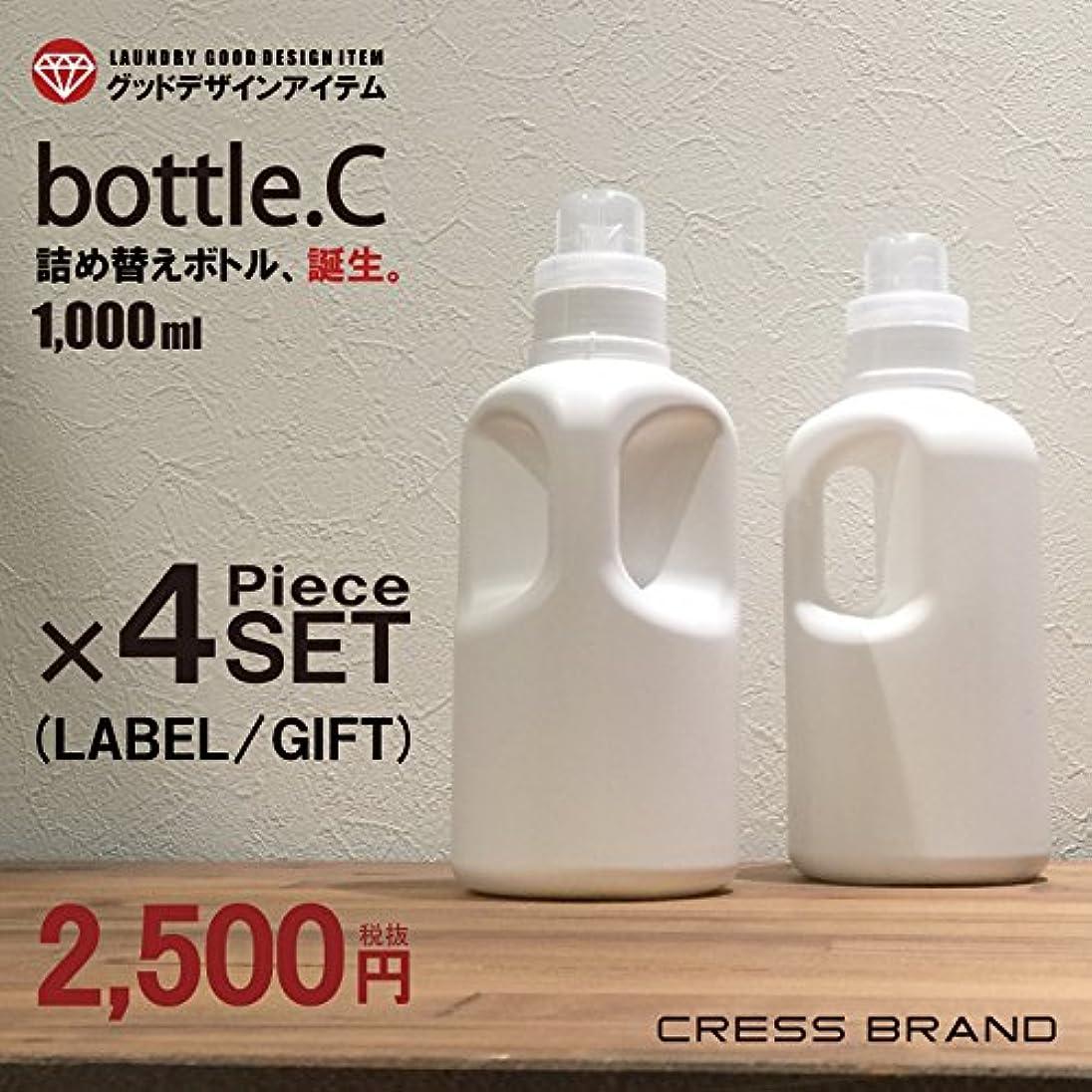 賞賛福祉どんなときも?4個+ラベル1枚のセット? bottle.C[クレス?オリジナルボトル]1000ml (Simple-label+ボトル4個セット) / 2,700円(税込)