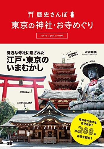 歴史さんぽ 東京の神社・お寺めぐり