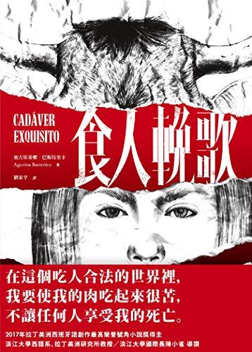 食人輓歌: Cadáver exquisito (Traditional Chinese Edition)