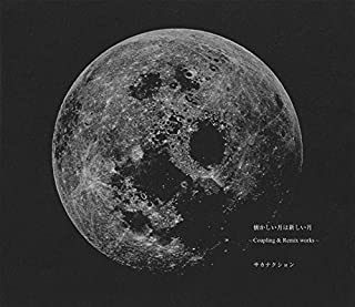 Sakanaction - Natsukashii Tsuki wa Atarashii Tsuki - Coupling & Remix works (2CDS+BD) [Japan LTD CD] VIZL-813 by SAKANACTION (2015-08-05)