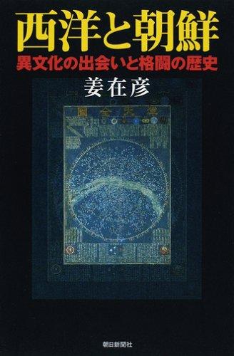 西洋と朝鮮 異文化の出会いと格闘の歴史 (朝日選書)