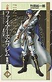 小説 ファイアーエムブレム 聖戦の系譜〈上巻〉聖戦士シグルド 運命の扉 (GAME NOVELS)