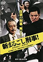 新・まるごし刑事 [DVD]