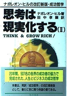 思考は現実化する―ナポレオン・ヒルの決定版・成功哲学〈2〉