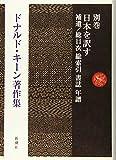 ドナルド・キーン著作集 別巻 補遺:日本を訳す/書誌