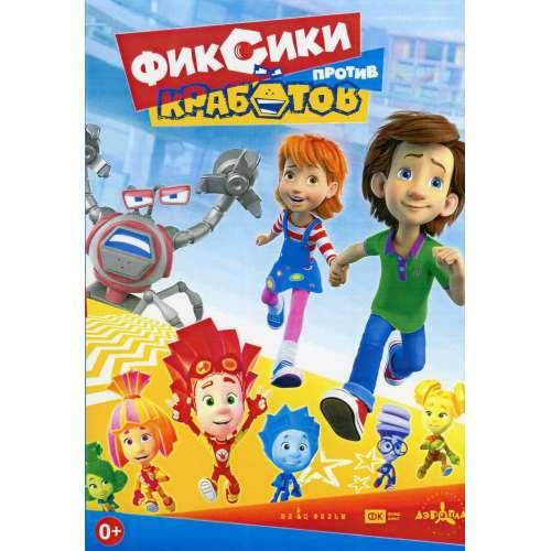 Fiksiki protiv krabotov / The Fixies / Фиксики против кработов Russian Cartoons [Language: Russian; Subtitles: No Subtitles] DVD NTSC ALL REGIONS