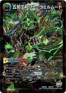 デュエルマスターズ/DMX-26/V08/VC/五邪王 ニガ=ヴェルムート/侵攻する神秘 ニガ=アブシューム