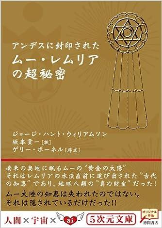 アンデスに封印されたムー・レムリアの超秘密 (5次元文庫 う 1-1)