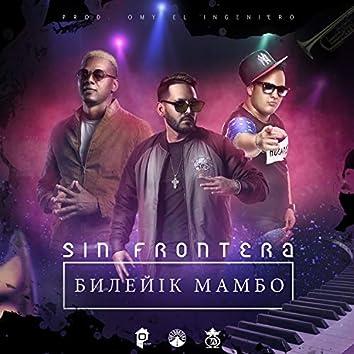 Билейік Мамбо