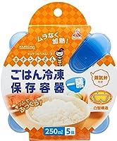 キチントさんごはん冷凍保存容器一膳分(米の保存)