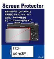 【強化ガラスフィルム 硬度9H 厚さ0.22mm 透明度99%】 RICOH WG-40専用 液晶保護ガラス(強化ガラスフィルム)