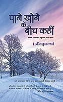 Paane Khone Ke Beech Kahin (With Select English Versions )