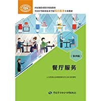 Restaurant Service (Fourth Edition)(Chinese Edition)