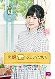 声優シェアハウス 津田美波の津田家-TSUDAYA- Vol.3[TENM-108][DVD]