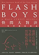 Flash Boys: A Wall Street Revolt (Chinese and English Edition)