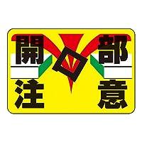 緑十字 路面標識 路面-13 開口部注意 101013