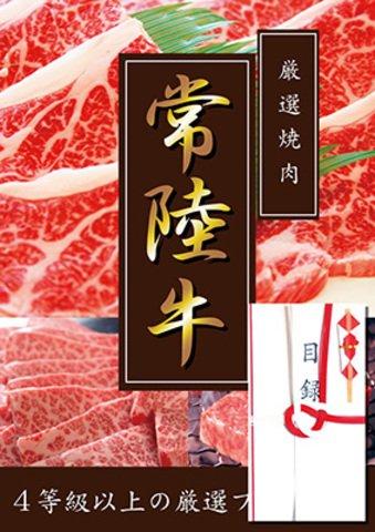 4等級 以上 厳選 常陸牛 焼肉用 カルビ 700g A3パネル付き 目録 ( 景品 贈答 プレゼント 二次会 イベント用)