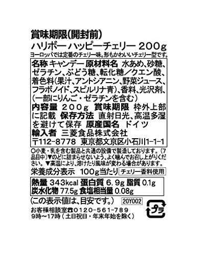 ハリボー ハッピーチェリー 200g [9506]