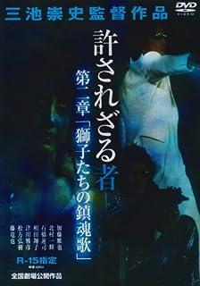 許されざる者 第二章 獅子たちの鎮魂歌 [DVD]