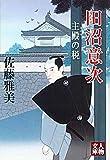 田沼意次―主殿の税 (人物文庫)