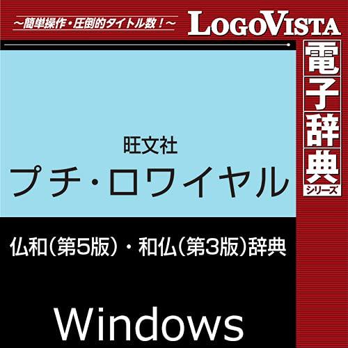 プチ・ロワイヤル仏和(第5版)・和仏(第3版)辞典 for Win|ダウンロード版