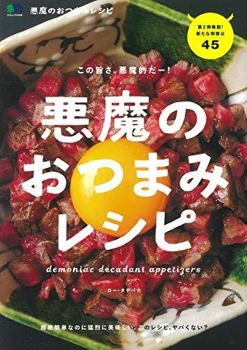 エイ出版社『悪魔のおつまみレシピ』