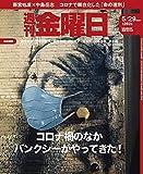 週刊金曜日 2020年5/29号 [雑誌]