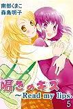 囁きのキス~Read my lips. 5 (肌恋(コミックノベル))