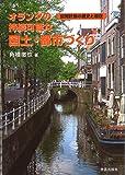 オランダの持続可能な国土・都市づくり―空間計画の歴史と現在