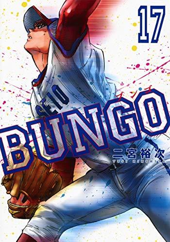 BUNGO―ブンゴ― 17 (ヤングジャンプコミックス)
