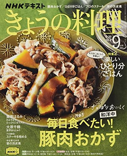 NHKテキストきょうの料理 2021年 09 月号 [雑誌]