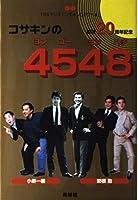 コサキンの4548