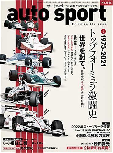 AUTOSPORT (オートスポーツ) 2021年 7/16・30合併号 [雑誌]