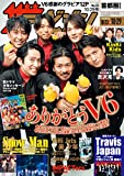 ザテレビジョン 首都圏関東版 2021年10 29号 雑誌