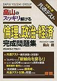 大学入学共通テスト 畠山のスッキリ解ける 倫理、政治・経済 完成問題集