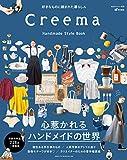 Creema Handmade Style Book (ar特別編集)