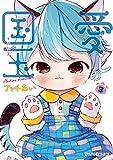 愛しの国玉 3【電子限定特典付き】 (シルフコミックス)