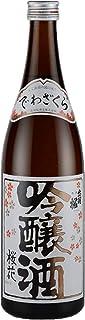 出羽桜酒造 出羽桜(でわざくら) 桜花 吟醸酒 720ml