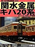 omoide no tetudou mokei 1970: sekisui kinzoku kiha 20 kei no two ton color no kiseki (Japanese Edition)