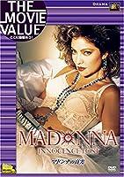 マドンナの真実 [DVD]