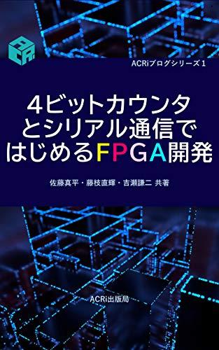 4ビットカウンタとシリアル通信ではじめるFPGA開発 ACRiブログシリーズ