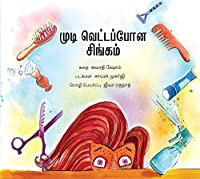 Lion Goes for a Haircut/Mudi Vettappona Singam