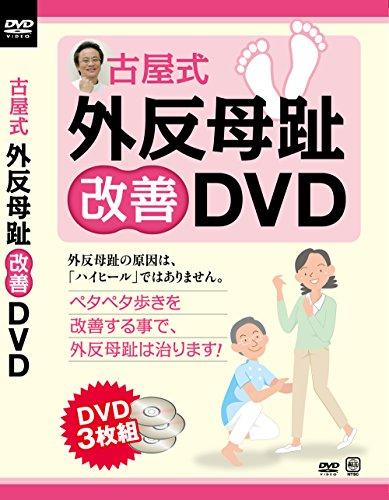 自宅で改善できる『古屋式 外反母趾改善DVD』
