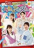 NHK「おかあさんといっしょ」シーズンセレクション うたのアルバム[DVD]